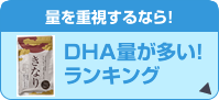 DHA量が多いランキング